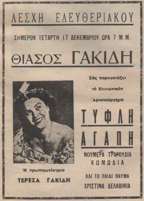 Αφίσα απο παράσταση του Θίασου Γακίδη