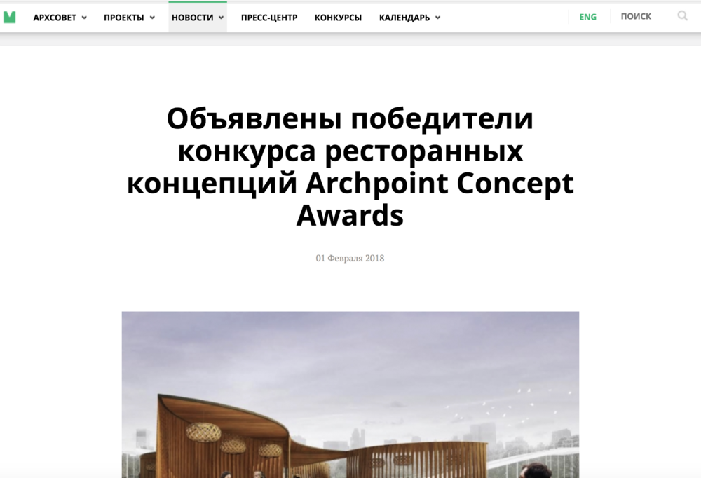Archcouncil of Moscow -