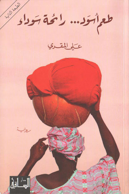 Black Taste, Black Odour cover, published by Dar al-Saqi in 2008