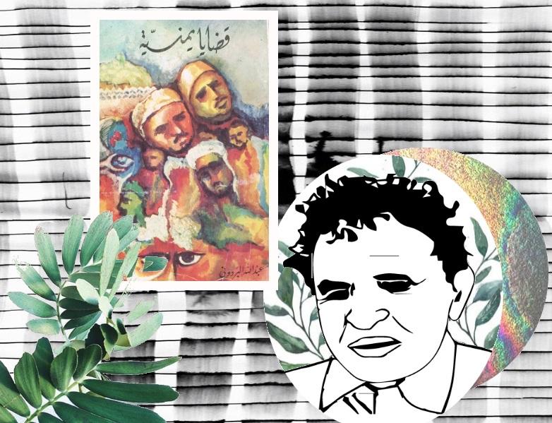 Eclectic Yemeni رسومات توضيحية من قبل
