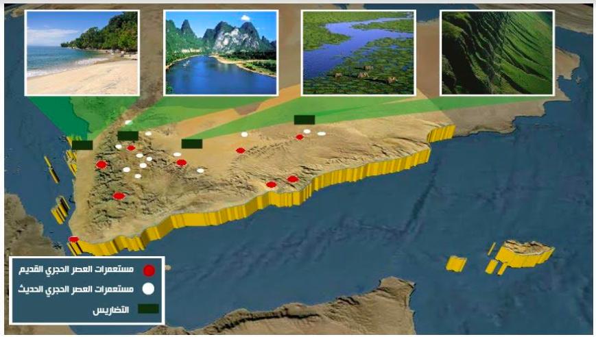 خريطة المستعمرات البشرية والظروف البيئية في اليمن خلال العصر الحجري - الصورة باذن من شهاب الاهدل وعبير حامد