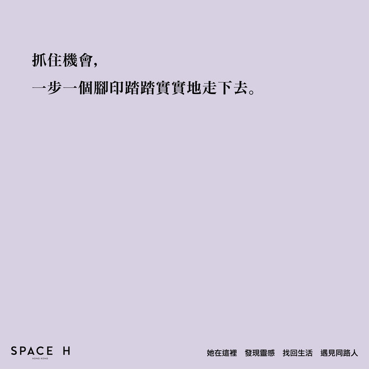 spaceh-hk-quote-86.jpg