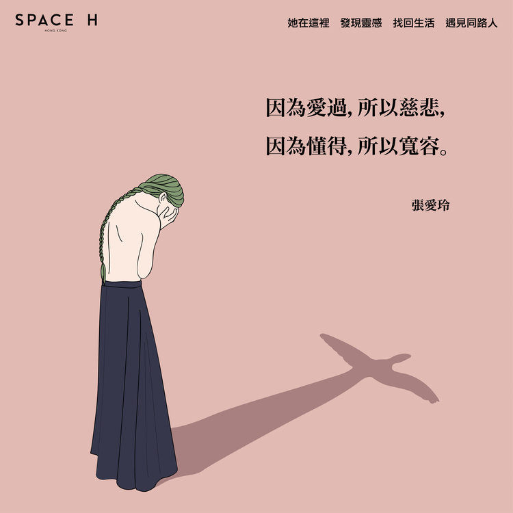 spaceh-hk-quote-84.jpg