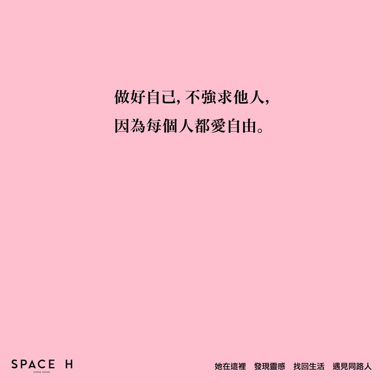 spaceh-hk-quote-79.jpg