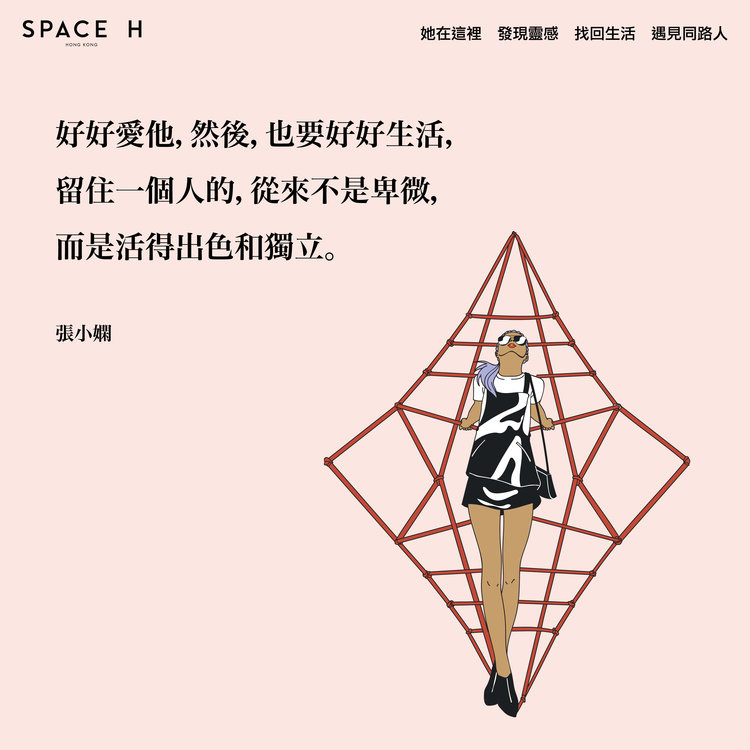 spaceh-hk-quote-75.jpg