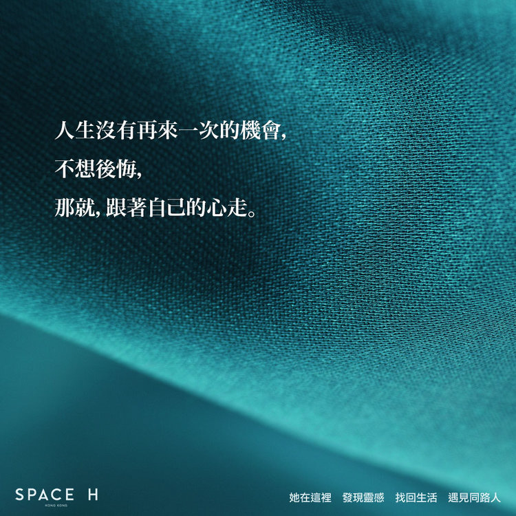spaceh-hk-quote-73.jpg