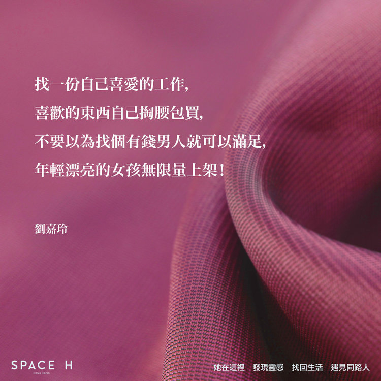 spaceh-hk-quote-72.jpg