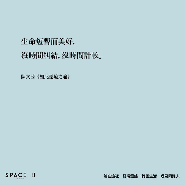 spaceh-hk-quote-69.jpg