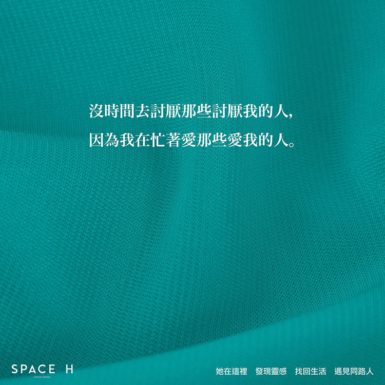 spaceh-hk-quote-65.jpg