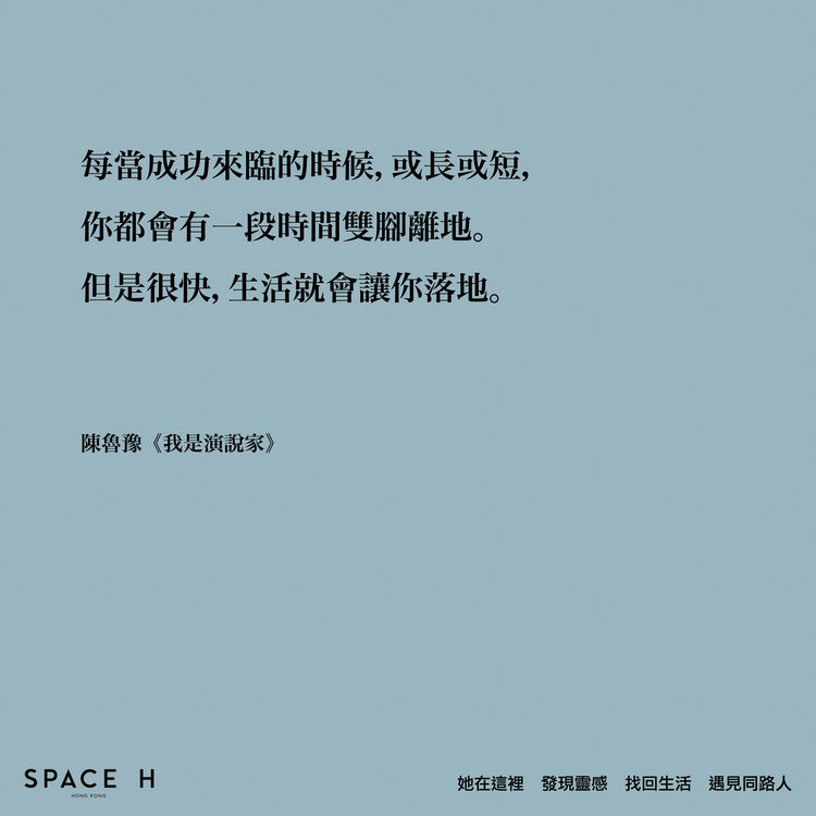 spaceh-hk-quote-64.jpg