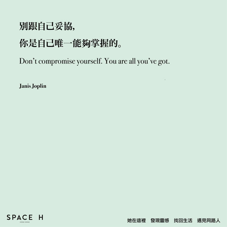 spaceh-hk-quote-56.jpg