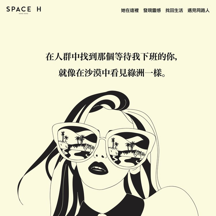 spaceh-hk-quote-49.jpg