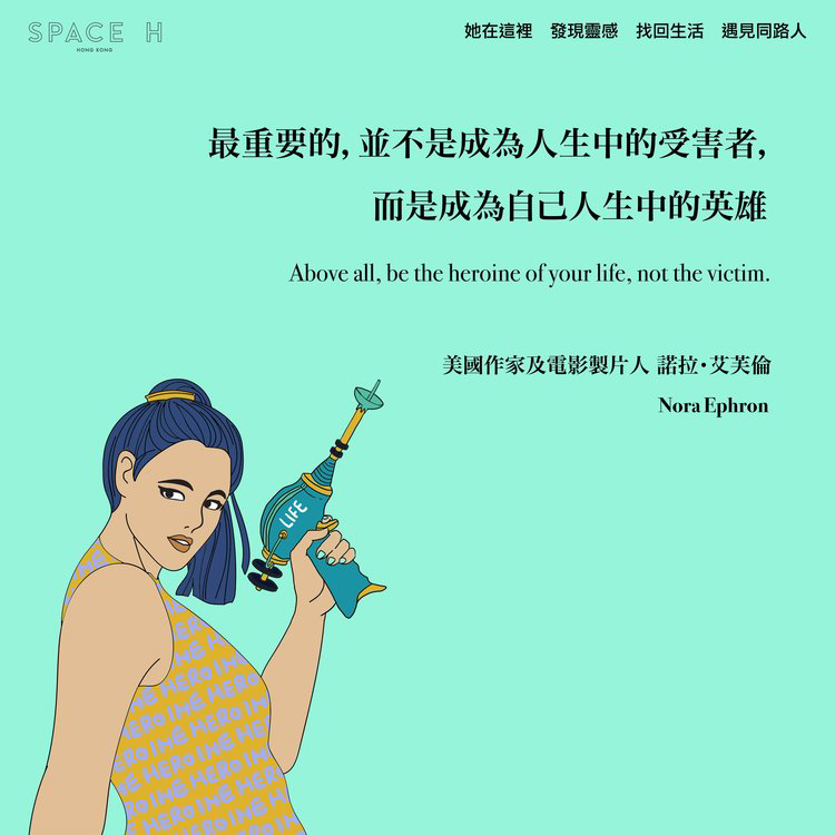 spaceh-hk-quote-46.jpg