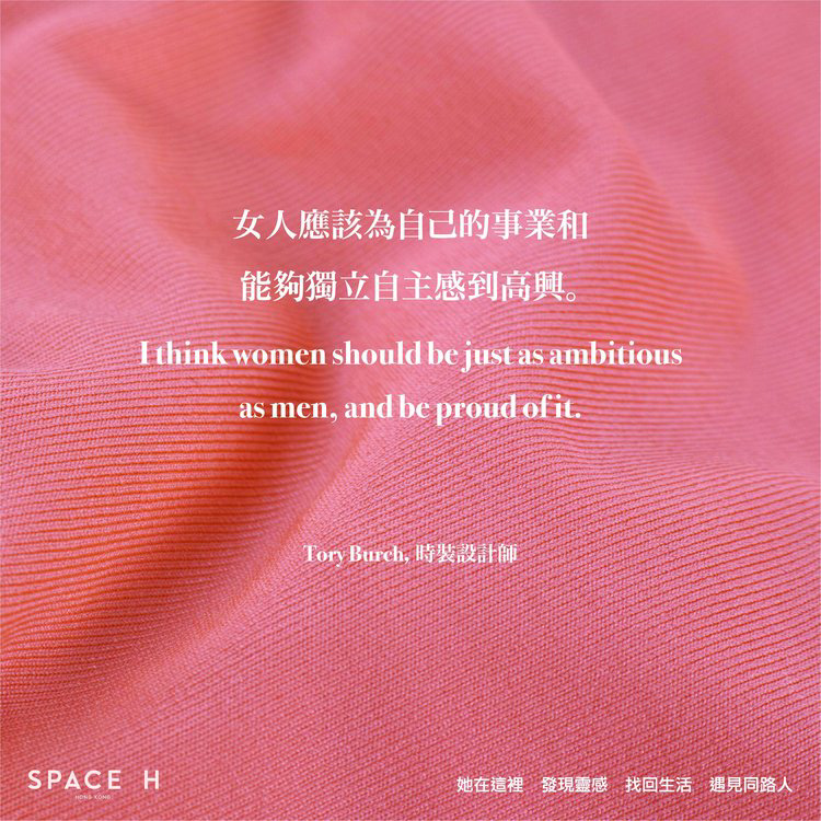 spaceh-hk-quote-39.jpg