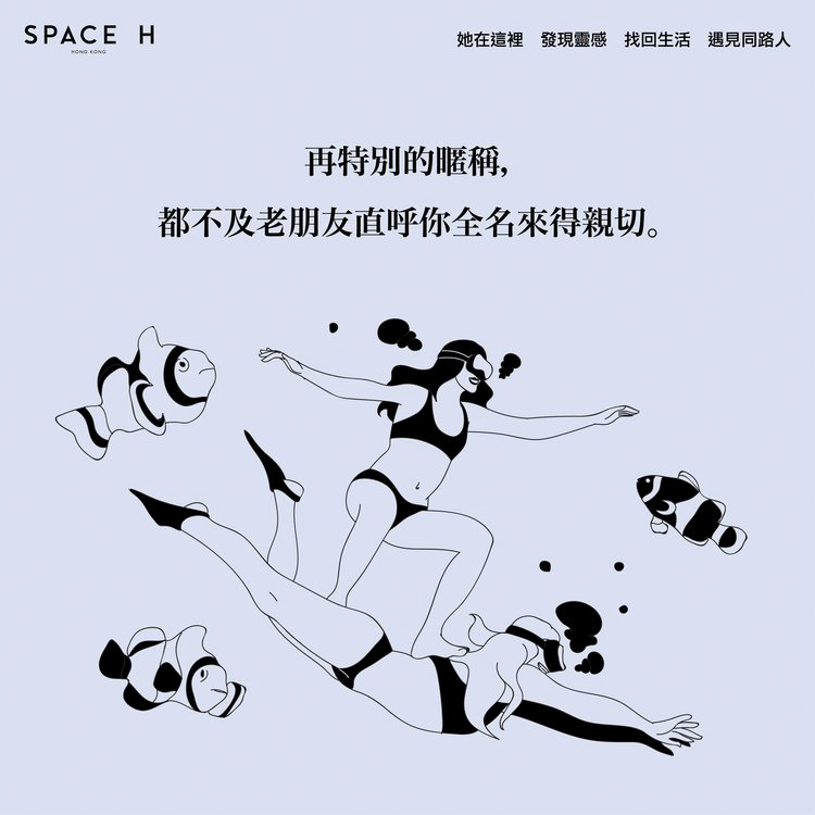 spaceh-hk-quote-37.jpg