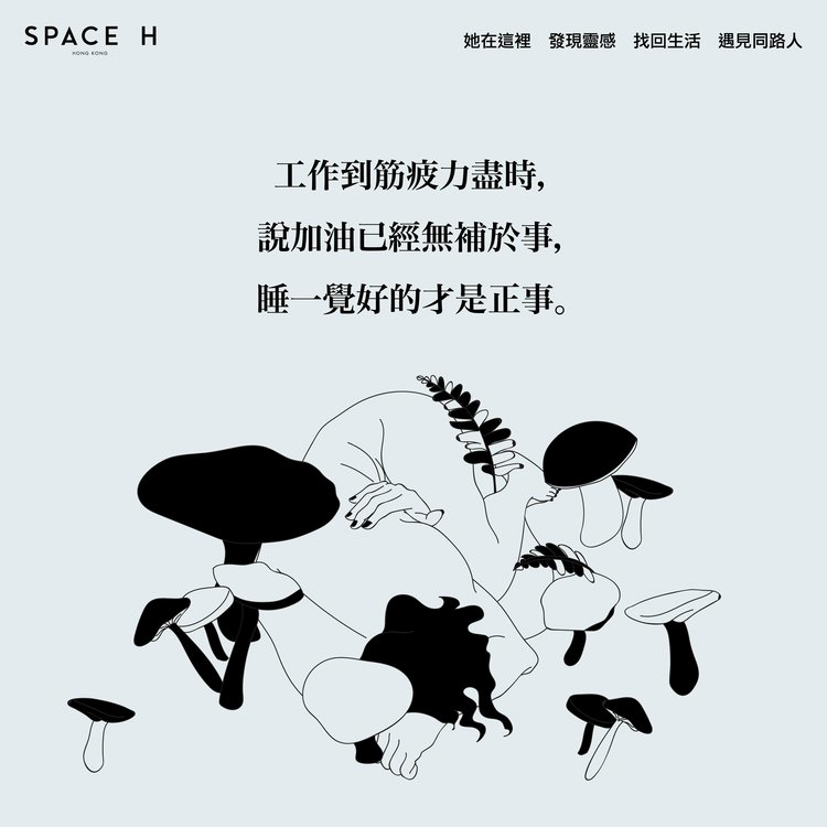 spaceh-hk-quote-35.jpg