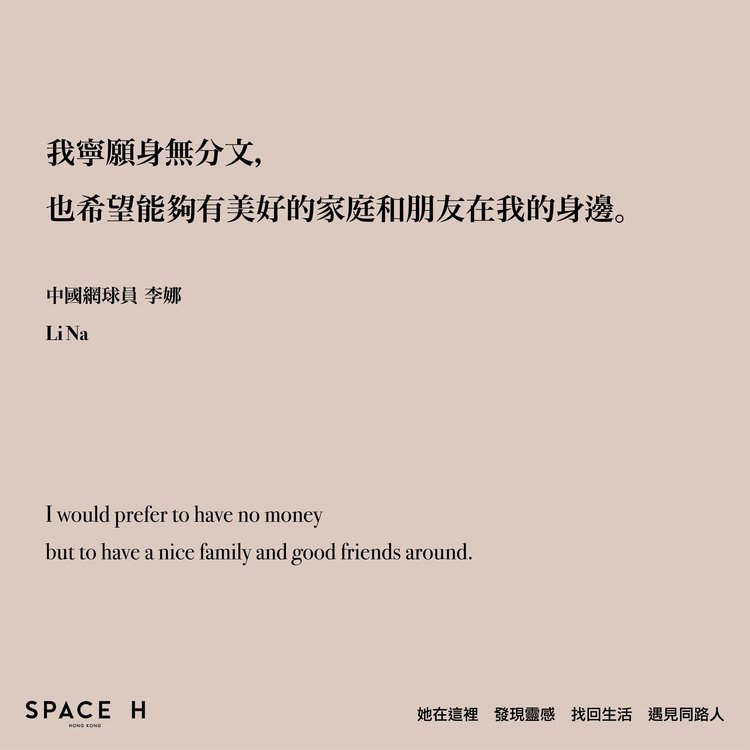 spaceh-hk-quote-29.jpg