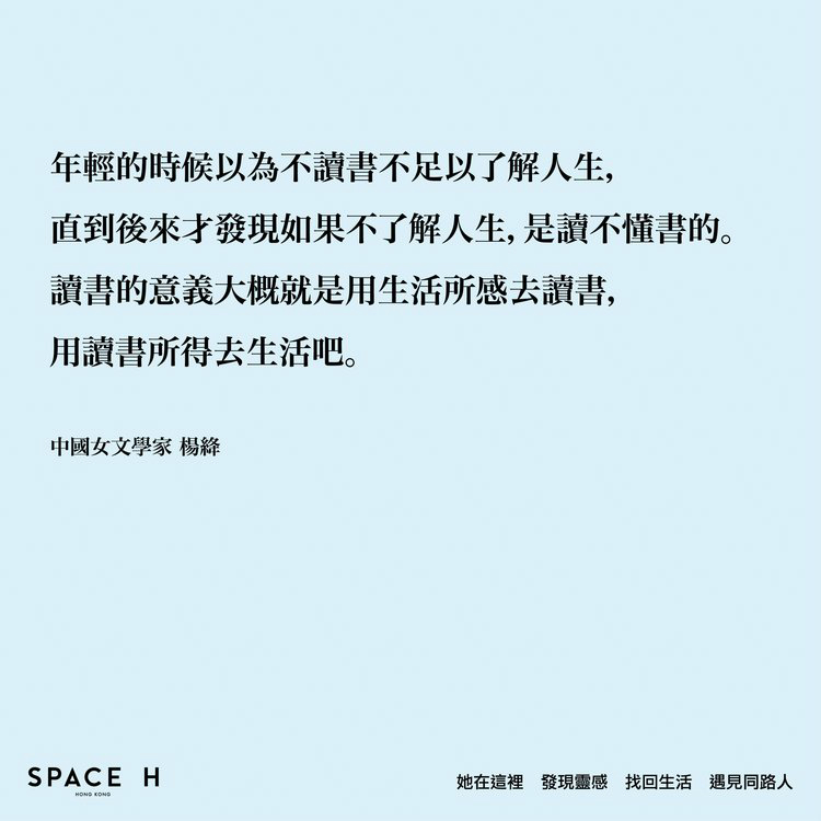 spaceh-hk-quote-27.jpg