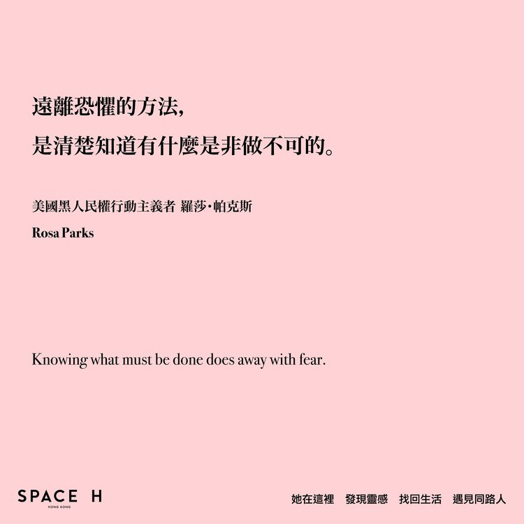 spaceh-hk-quote-25.jpg