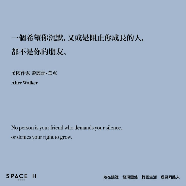 spaceh-hk-quote-18.jpg