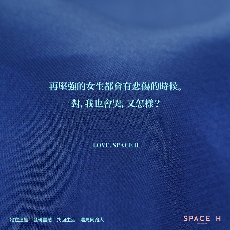 spaceh-hk-quote-17.jpg