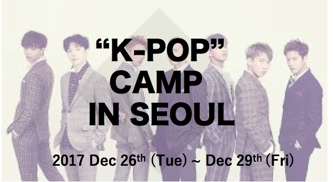 COME AND JOIN US FOR OUR K-POP CAMP IN SEOUL! - Application Deadline: FINISHED