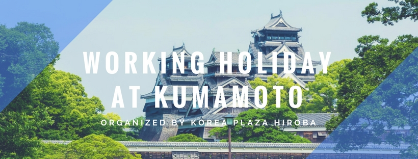 Work in Kumamoto: Holidays + Work Nagomi Program  ※ This Working Holiday program in Japan lasts from 1 to 12 months.