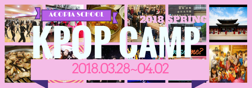 COME AND JOIN US FOR OUR K-POP CAMP IN SEOUL! -