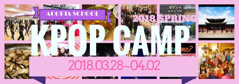 KPOP CAMP에참가하세요! -