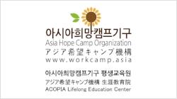 아시아희망캠프평생교육원 (1).jpg