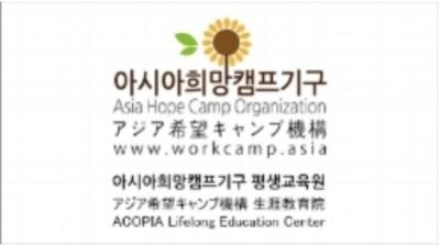 아시아희망캠프평생교육원.jpg