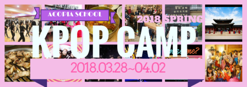 Join us!!Kpop campに参加しよう!! -