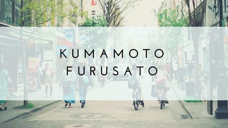 Kumamoto Furusato header.jpg