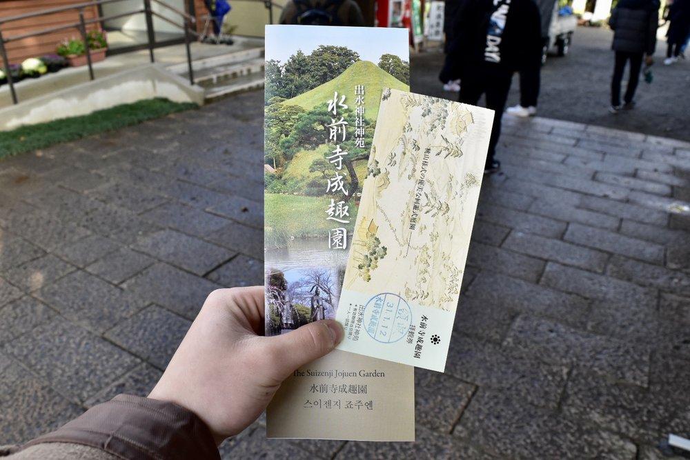 스이젠지 공원 9.jpg