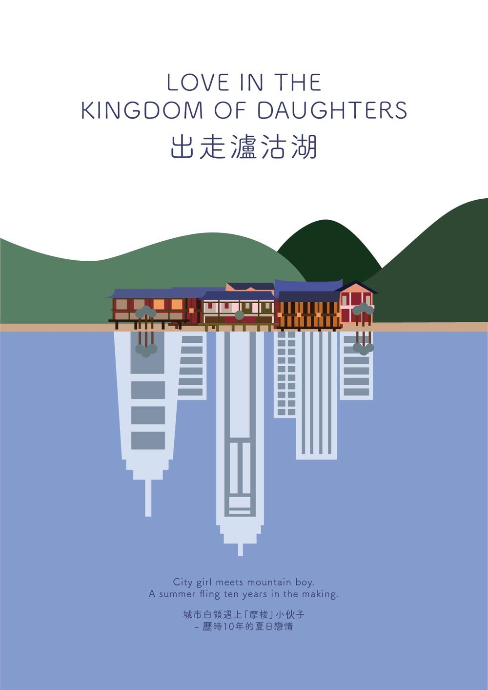 Love in The Kingdom Of Daughters