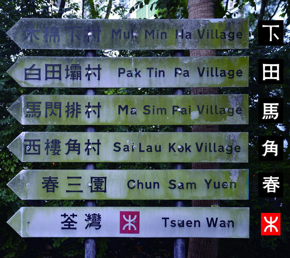 1980s directional signages in Tsuen Wan showing the way to traditional villages at the fringe of the New Town with contemporary Chinese typography.