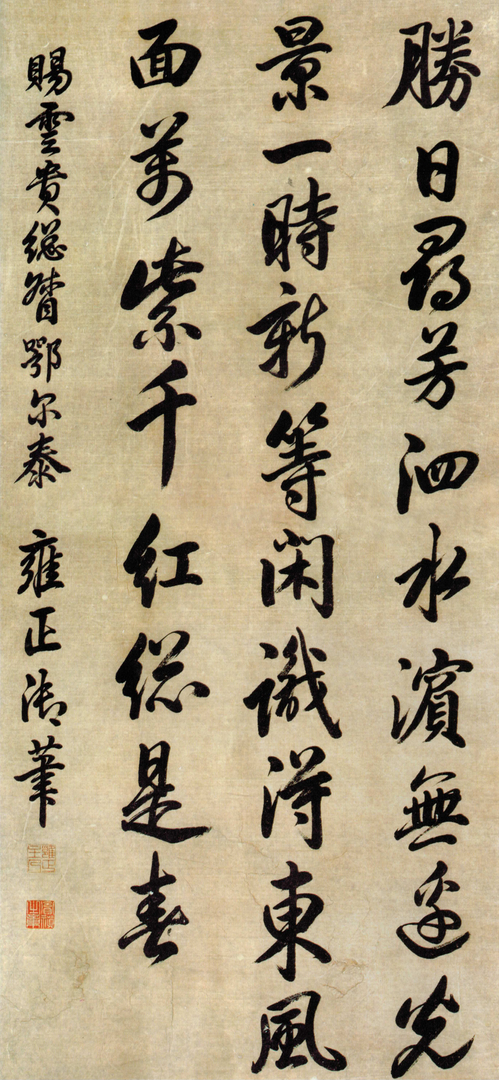 行草七言古詩Ancient Seven-Character Style Poem Written in Running-Cursive Script, 雍正帝Emperor Yongzheng, c. 1723-1735, ink on paper.