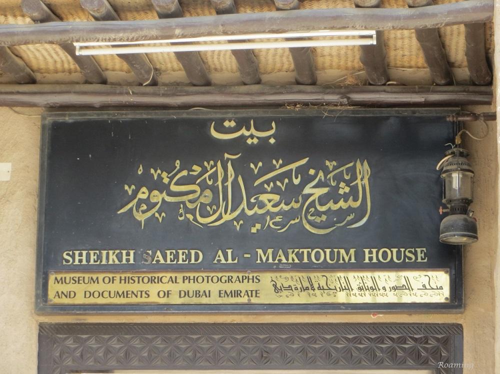 Sheikh Saeed Al-Maktoum House and Museum