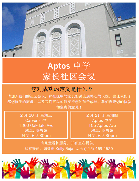 Aptos Community Flyer Picture - CHI.png
