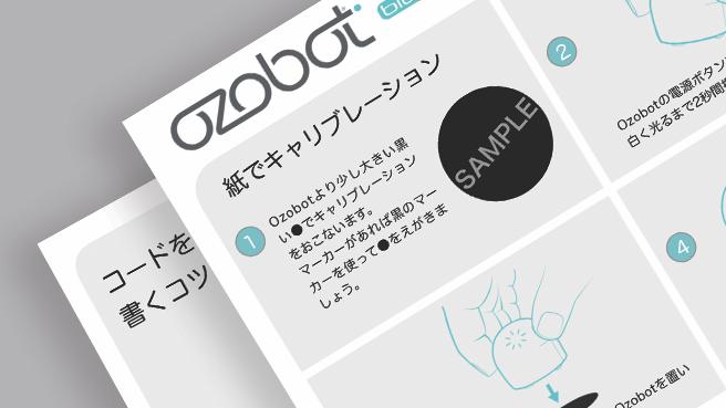 学習シート - スタートガイドでスムーズにプログラミング教育をおこなうことができます。Ozobotを使う上で必要な知識がすべてつまっています。