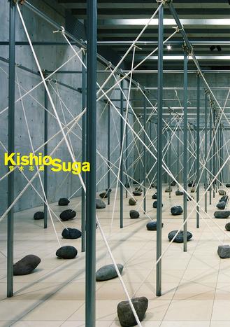 Kishio Suga  Vangi Sculpture Garden Museum, 2015