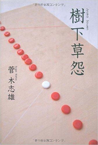 Kishio Suga: Jyuka Souen  Tōyō Keizai, 2008