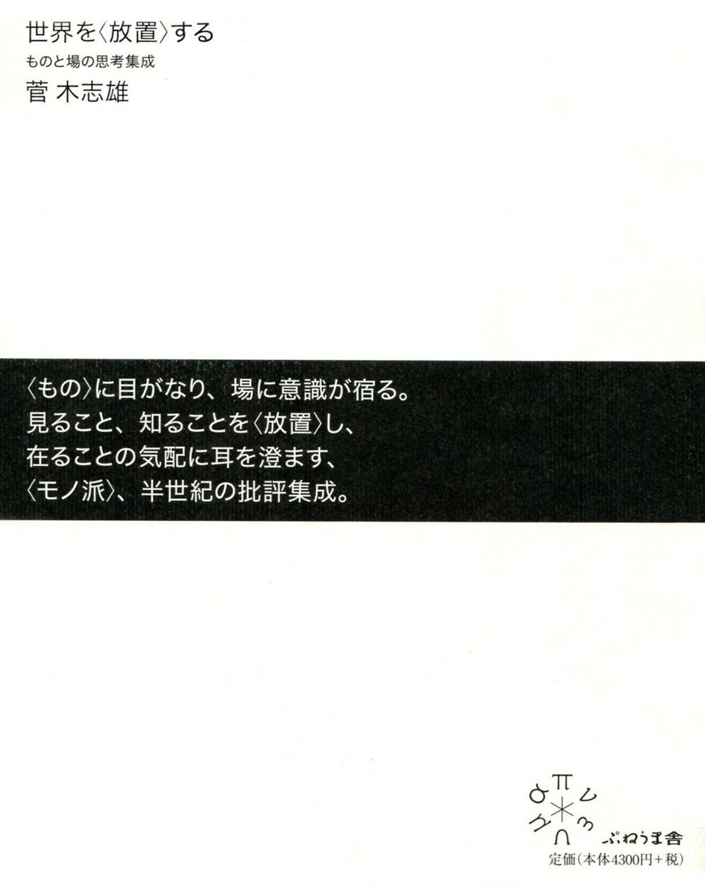 """Kishio Suga:Sekai o """"hōchi"""" suru  Pneumasha, 2016"""