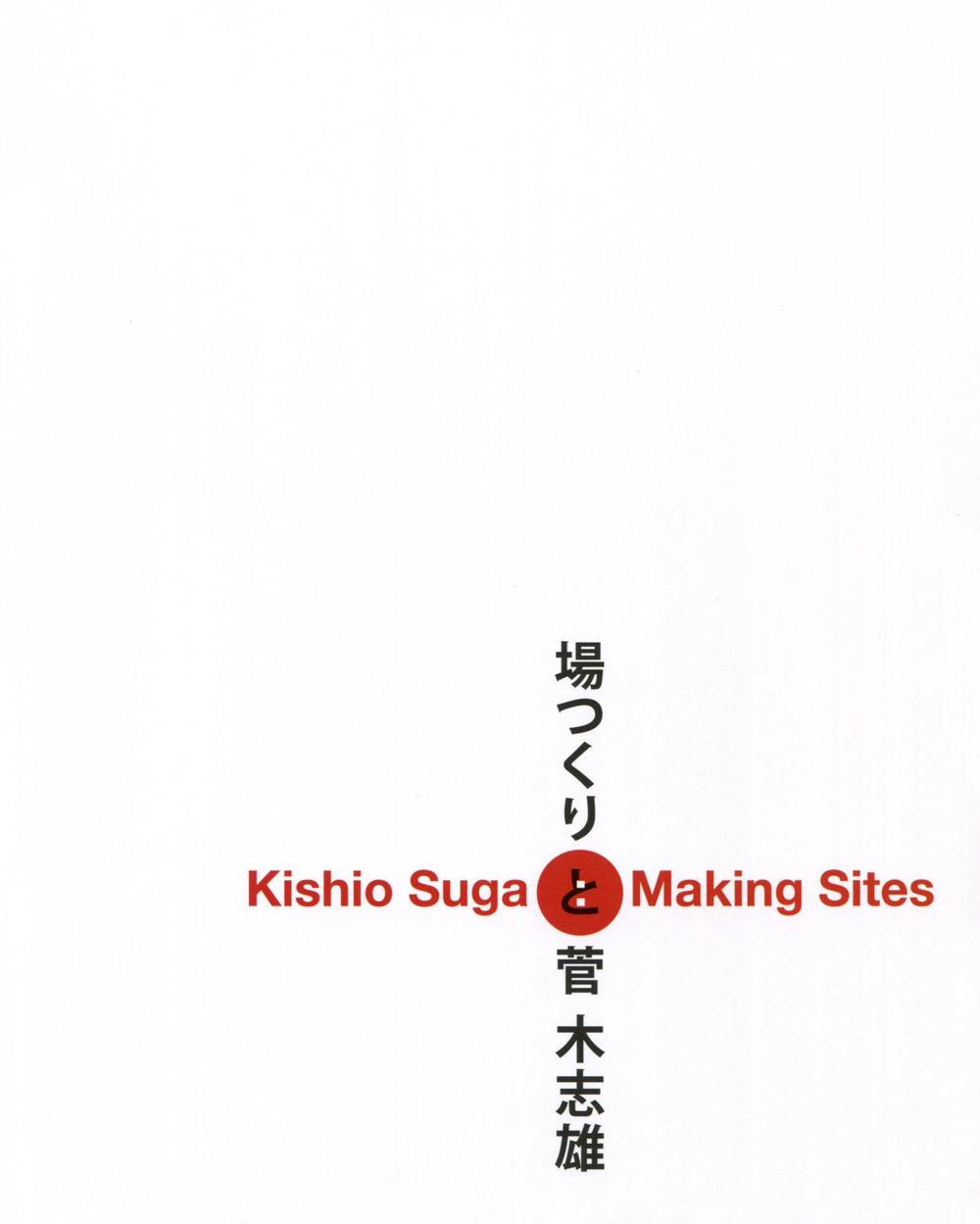 Kishio Suga: Making Sites  Daikokuya |Kishio Suga Souko Museum, 2014