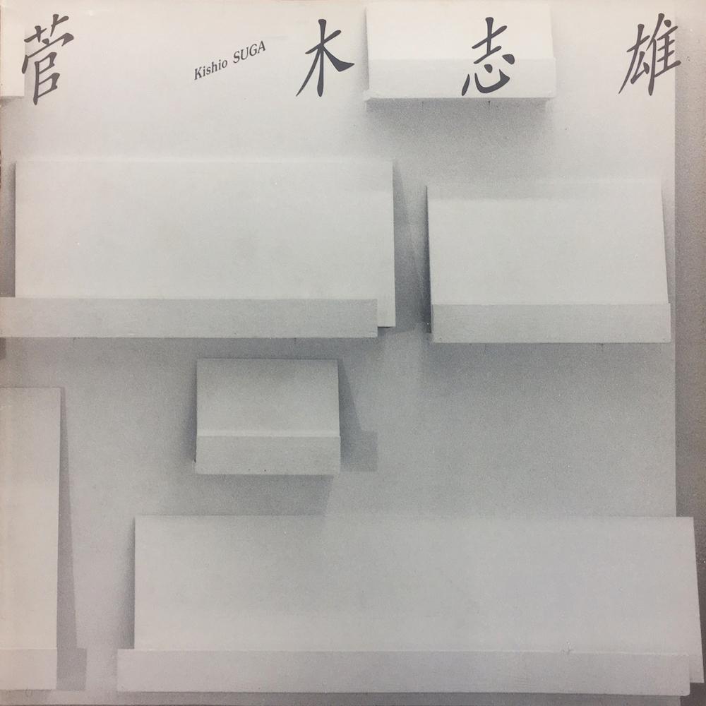 Kishio Suga  Tokyo Gallery, 1992