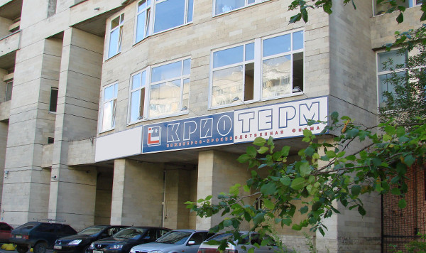 Kryotherm's headquarters in St. Petersburg, Russia
