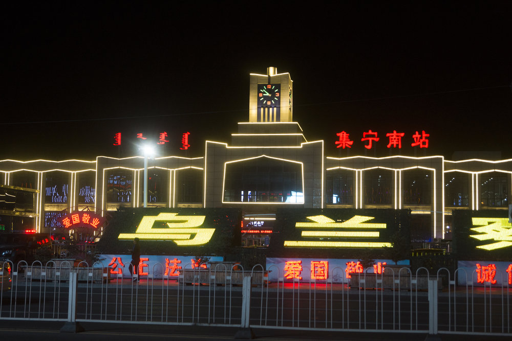 Jining South Station at night, during a brief leg-stretching exercise.