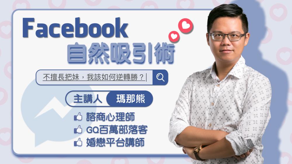 Comma-Facebook自然吸引術.png