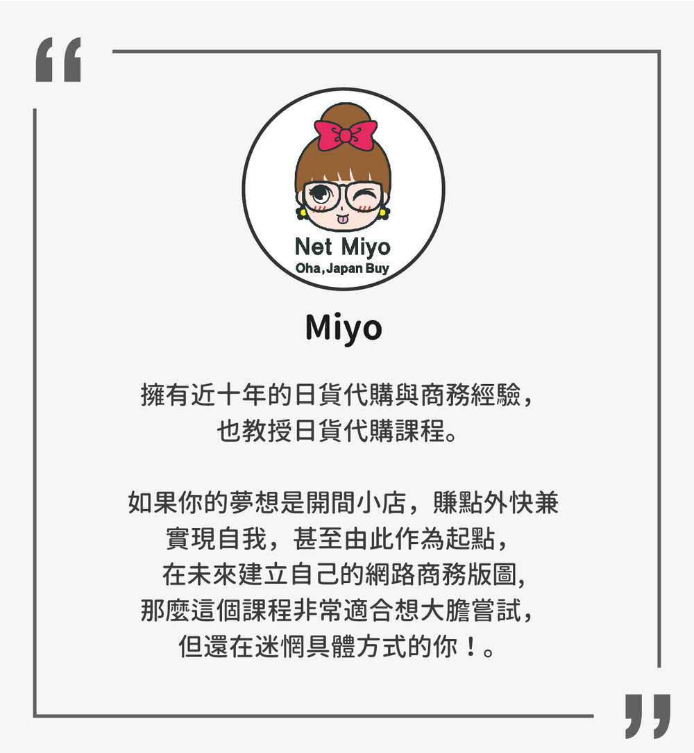 miyo 日貨代購