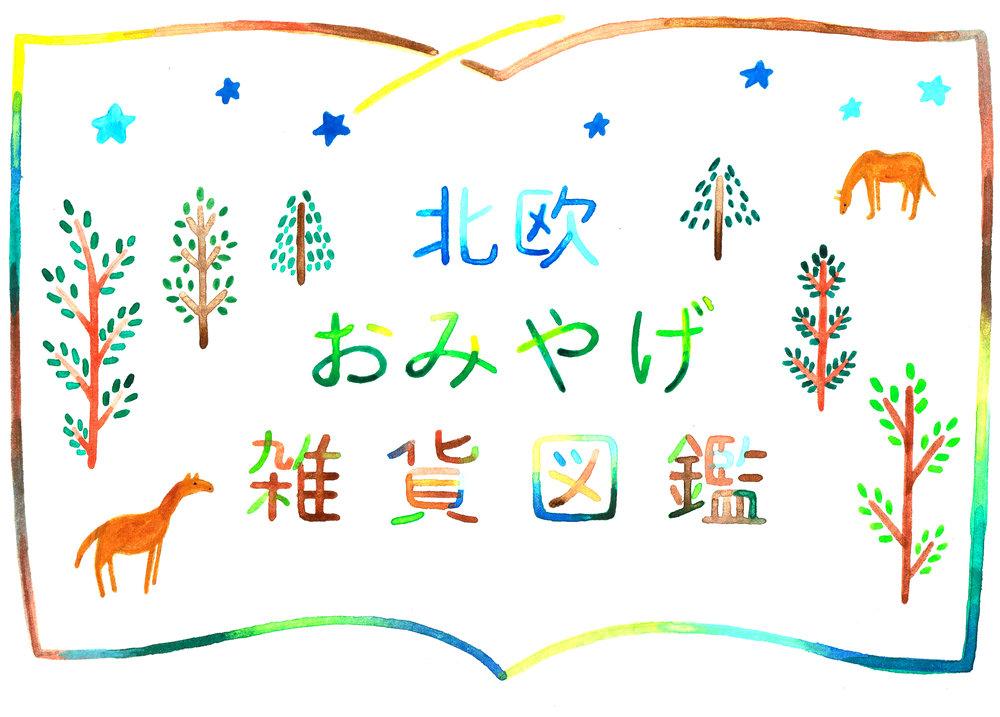 北欧おみやげ雑貨図鑑.jpg